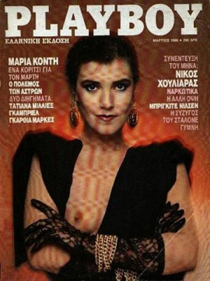 Playboy Greece - March 1986