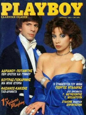 Playboy Greece - April 1986