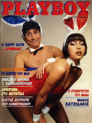 Playboy Greece - May 1986