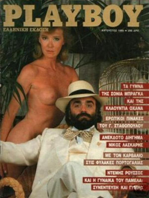 Playboy Greece - August 1986