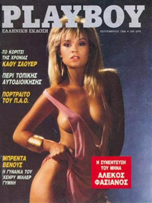 Playboy Greece - Sep 1986