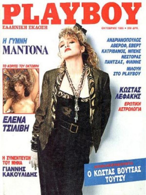 Playboy Greece - October 1986