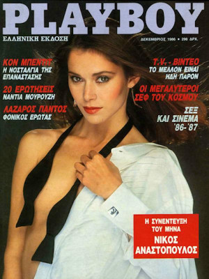 Playboy Greece - December 1986