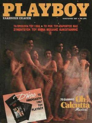Playboy Greece - January 1987
