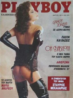Playboy Greece - March 1987