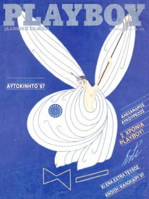 Playboy Greece - April 1987