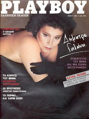 Playboy Greece - May 1987