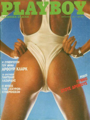 Playboy Greece - August 1987