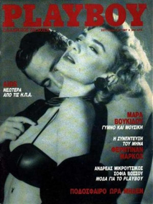 Playboy Greece - Sep 1987