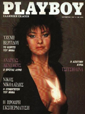 Playboy Greece - October 1987