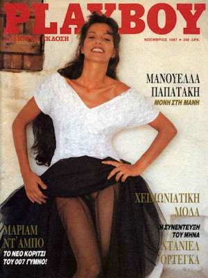 Playboy Greece - November 1987