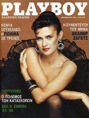Playboy Greece - December 1987
