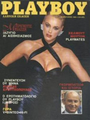 Playboy Greece - February 1988