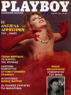 Playboy Greece - April 1988