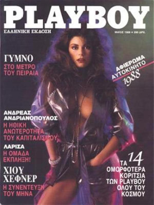 Playboy Greece - May 1988