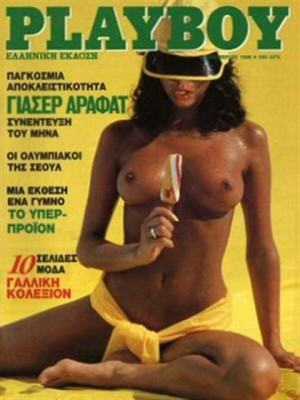 Playboy Greece - Sep 1988
