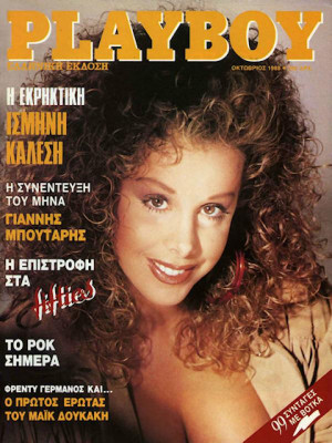 Playboy Greece - October 1988