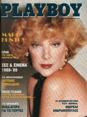 Playboy Greece - December 1988