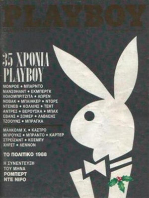 Playboy Greece - January 1989