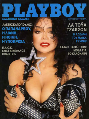 Playboy Greece - March 1989