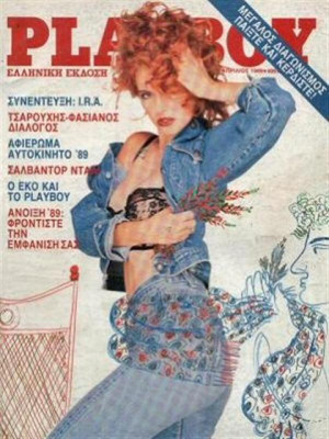 Playboy Greece - April 1989