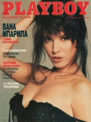 Playboy Greece - December 1989
