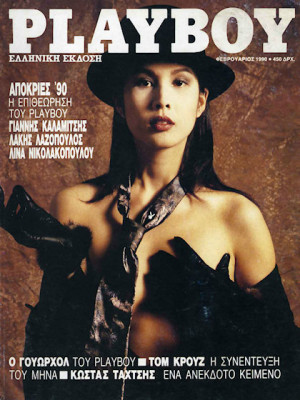 Playboy Greece - February 1990