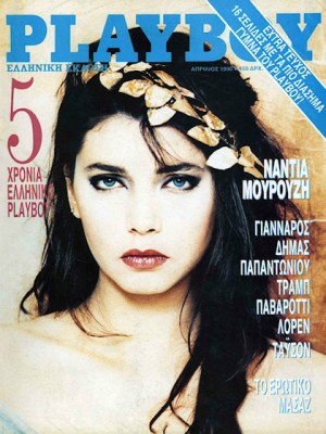 Playboy Greece - April 1990