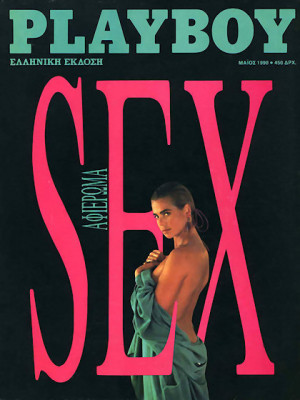 Playboy Greece - May 1990
