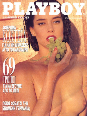 Playboy Greece - July 1990