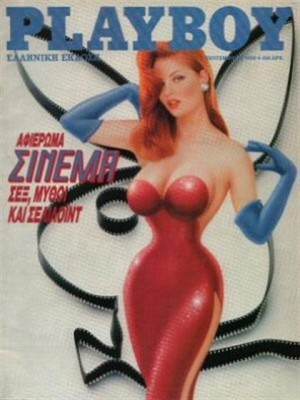 Playboy Greece - Sep 1990