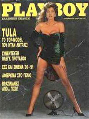 Playboy Greece - December 1990