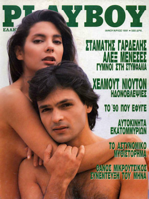 Playboy Greece - January 1991