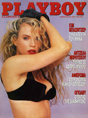 Playboy Greece - February 1991