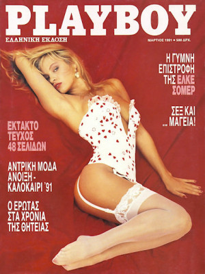 Playboy Greece - March 1991