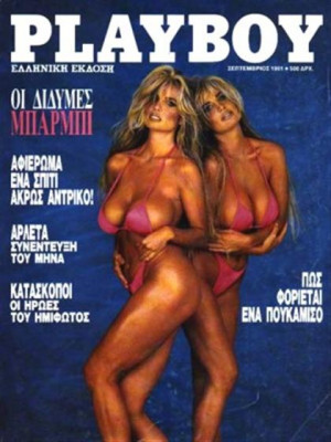 Playboy Greece - Sep 1991