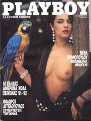 Playboy Greece - October 1991
