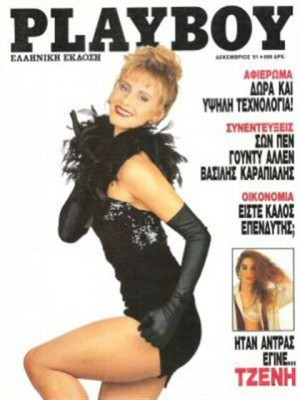 Playboy Greece - December 1991
