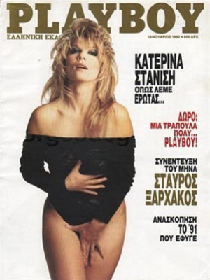 Playboy Greece - January 1992