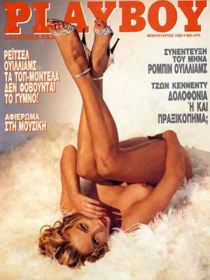 Playboy Greece - February 1992