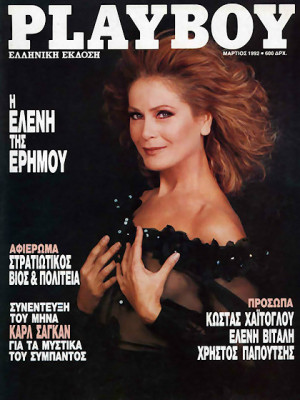 Playboy Greece - March 1992