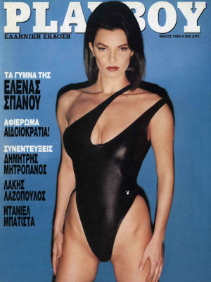 Playboy Greece - May 1992