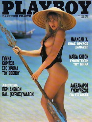 Playboy Greece - July 1992