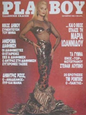 Playboy Greece - October 1992
