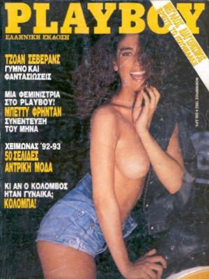 Playboy Greece - November 1992