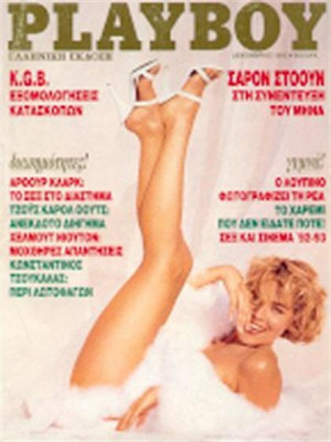 Playboy Greece - December 1992