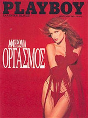 Playboy Greece - February 1993