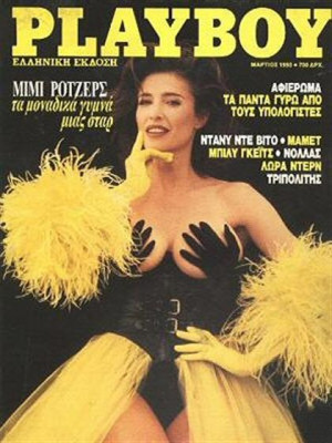 Playboy Greece - March 1993