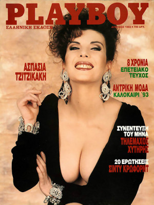 Playboy Greece - April 1993