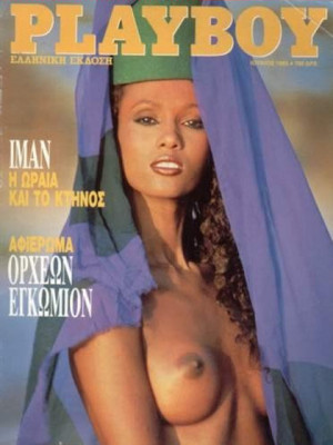 Playboy Greece - June 1993